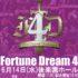 小橋建太プロデュース興行『Fortune Dream 4』が6月14日(水)後楽園ホールにて開催決定!