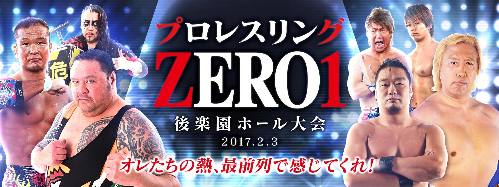 【プロレスリングZERO1】360Channel(サンロクマルチャンネル)にて後楽園ホール大会を360度映像で独占配信!