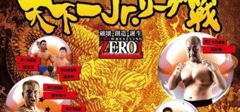 【プロレスリングZERO1】4月4日(火)開幕の天下一ジュニアリーグの出場選手・全リーグ戦対戦カード発表