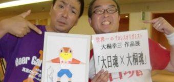 「世界一のプロレスオリガミスト」大桐幸三 61