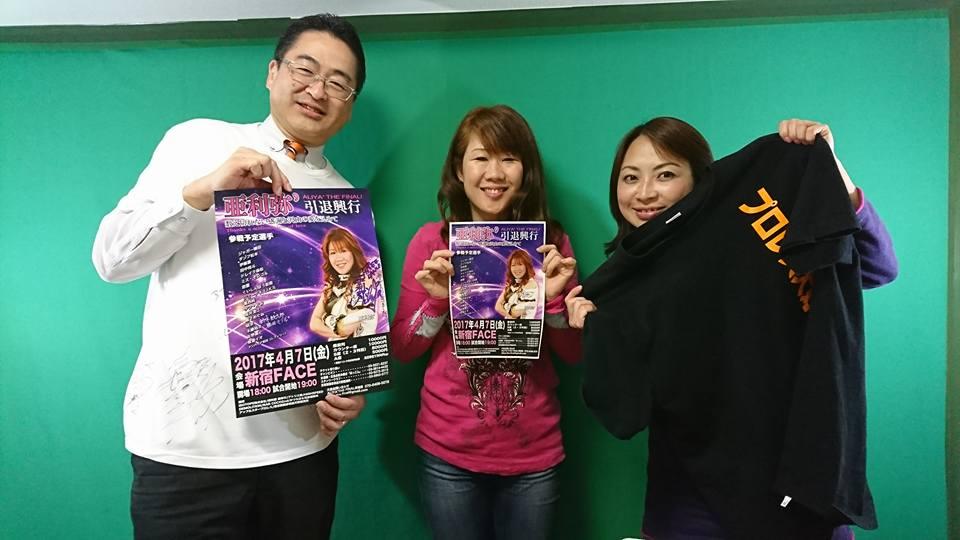 【プロレス大好き大集合!】亜利弥'選手引退スペシャルトーク ALIYA'THE FINAL!