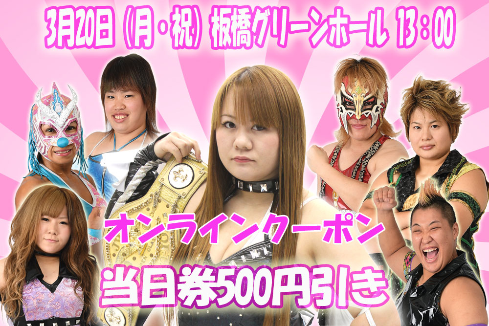 【JWP女子プロレス】3・20(月・祝)板橋グリーンホール直前情報!中森華子6人掛け~Road to Fainl Defending Champion開催!