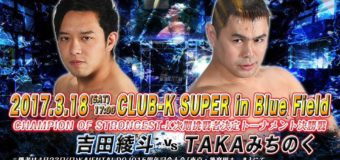 【KAIENTAI-DOJO】3月18日(土)17:00開始 CLUB-K SUPER in BlueField  リングサイド残り僅か!
