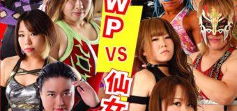 【 JWP女子プロレス】JWPvs仙女、明日! 3月26日(日) 両国KFCホール 17時