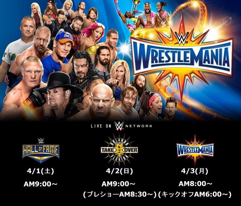 【WWE】≪レッスルマニアウィーク≫祭典のWWEネットワーク日本ライブ配信時間!