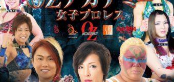 【OZアカデミー女子プロレス】3・19(日)新宿FACE大会全対戦カード発表!タッグ選手権次期挑戦者決定トーナメントは尾崎魔弓の独断ルールで開催!