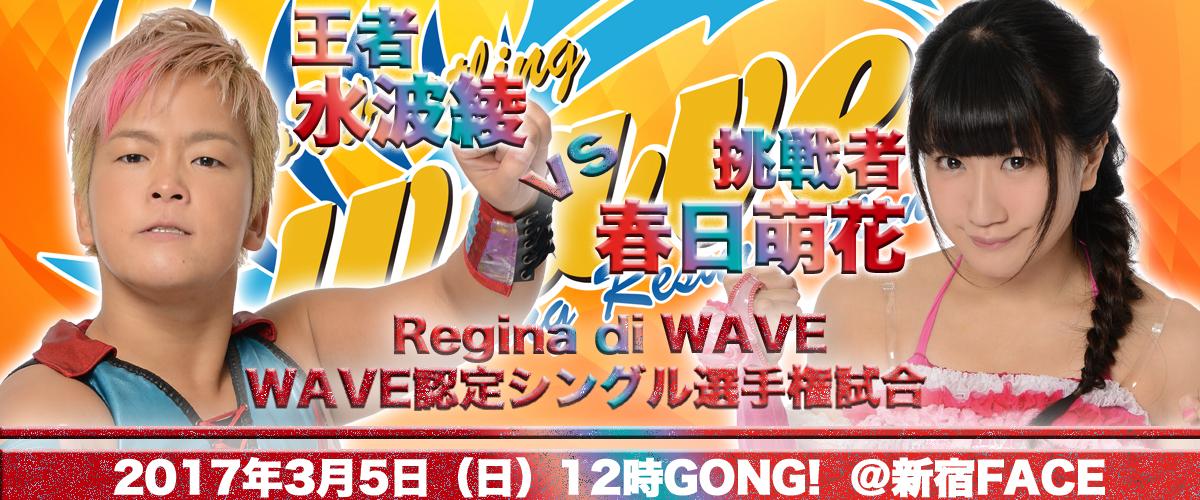 【プロレスリングWAVE】3・5(日)『Sunday WAVE vol.32』大会直前情報<王者></noscript>水波綾vs春日萌花<挑戦者>、WAVE認定タッグ選手権は3チームによるJIGSAW GAME WAVE