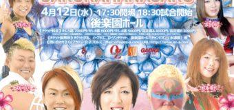 【OZアカデミー女子プロレス】4.12(水)後楽園大会~SAKURA HANASAKU~ 全対戦カード決定!シングル・タッグ両タイトルマッチ開催!