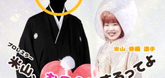 【 #米山お見合いするってよ 】プロレスラー米山香織、結婚への10カウント!?