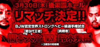 【大日本プロレス】≪3.30後楽園≫関本vs鈴木リマッチ決定!「一騎当千~DeathMatch Survivor~」公式リーグ最終戦!!