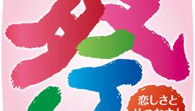 【プロレスリングWAVE】3・21(火)『JOSHIPRO祭り〜恋しさとせつなさと心強さと〜』追加決定カード発表!
