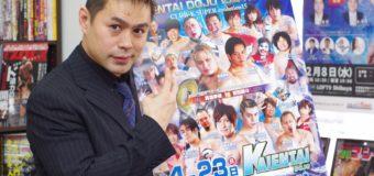 【KAIENTAI-DOJO】4月23日・後楽園ホール大会チケットプレゼント!