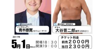 ゲストは大谷晋二郎選手!