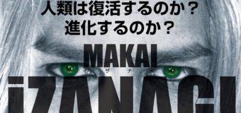 【魔界(MAKAI)】新ブランド「iZANAGI(イザナギ)」Episode2が5.29(月)開演!