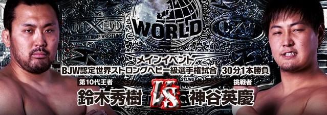 【大日本プロレス】5.25「Road to RYOGUKUTAN」後楽園ホール大会当日情報!BJW認定ストロングヘビー・タッグ選手権開催!