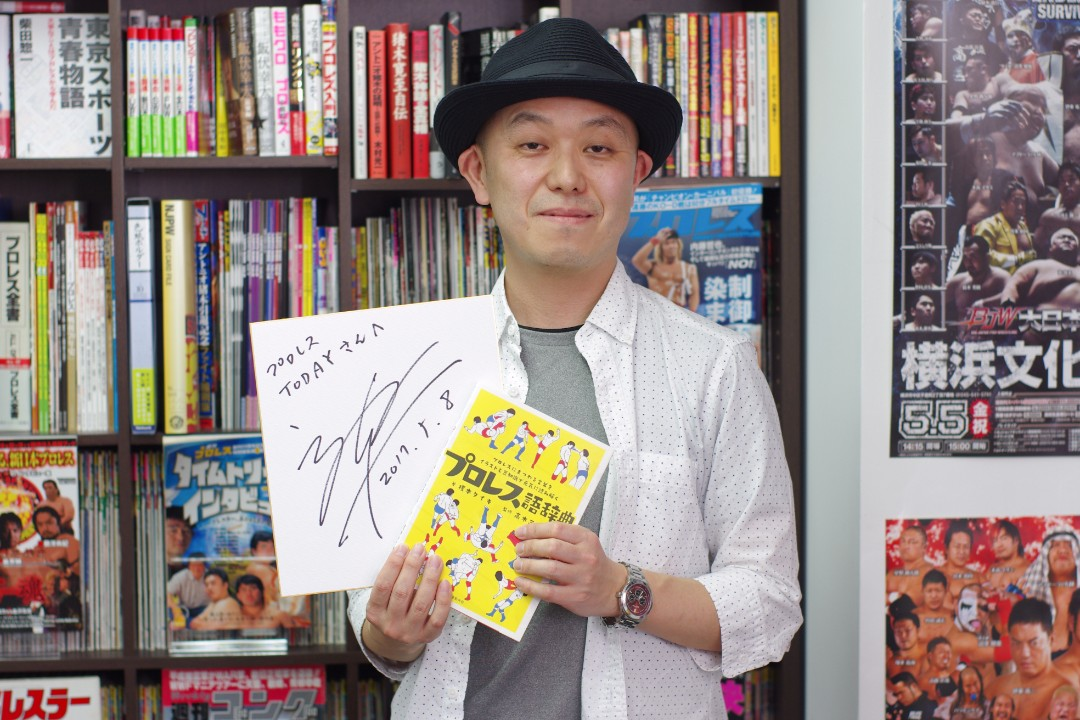 『プロレス語辞典』著者・榎本タイキさんインタビュー「プロレスは明日の活力」