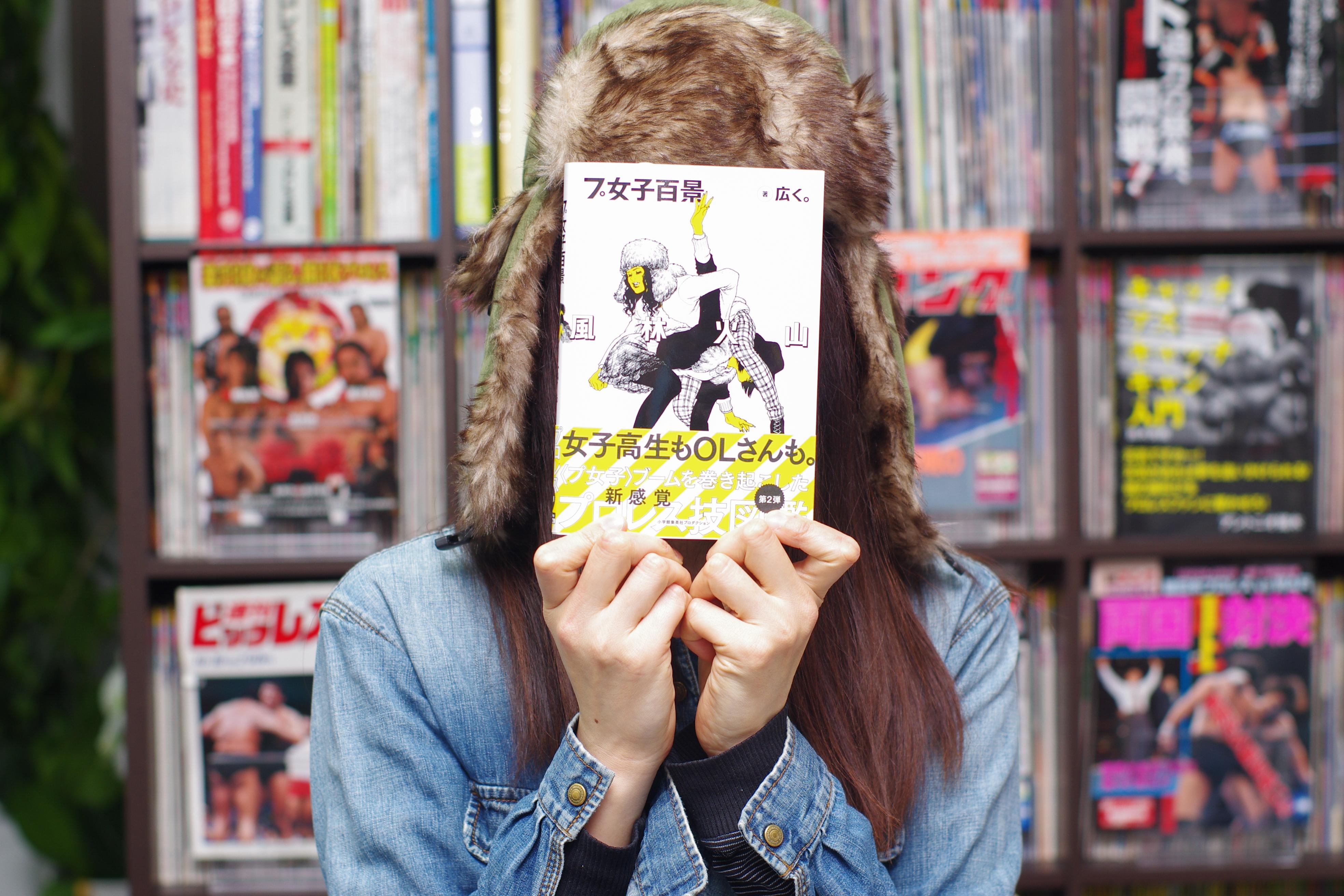 『プ女子百景』著者・広く。さんインタビュー「プロレス観戦は己との対話」