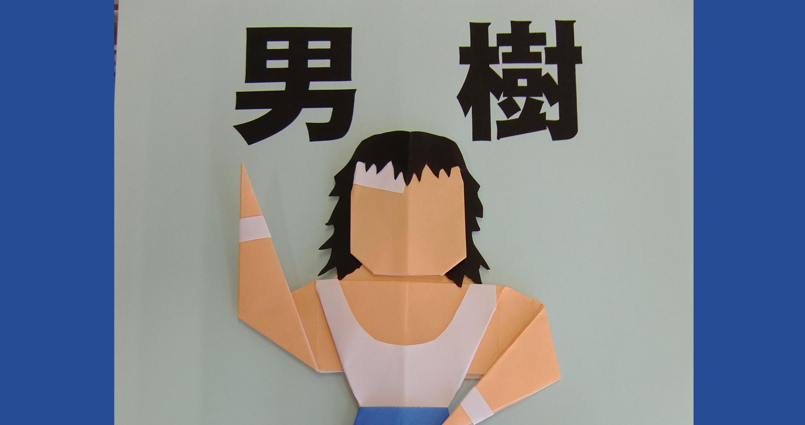 「世界一のプロレスオリガミスト」大桐幸三 66