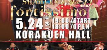 【SEAdLINNNG】~fortissimo~5月24日(水)18時開場:19時開始《シングル初対決》 世志琥  vs 山下りな、中島安里紗 vs 松本浩代!