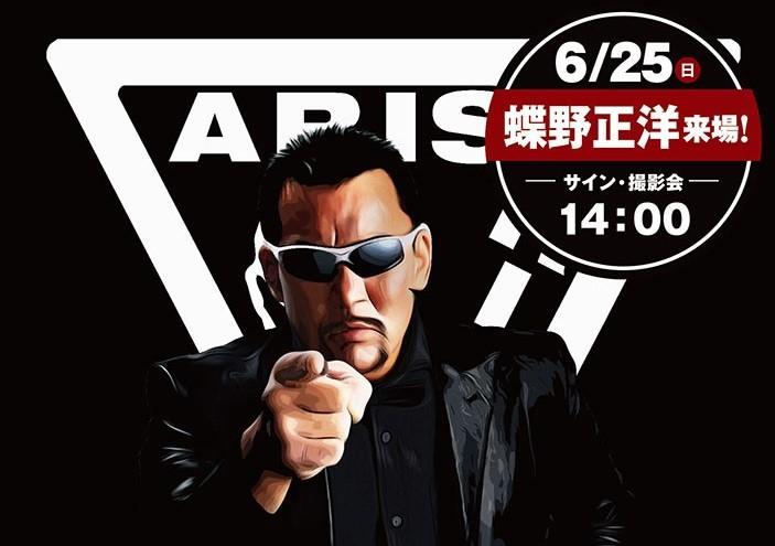 蝶野正洋が6月25日(日)マルイ新宿アネックスにてサイン&撮影会を開催!