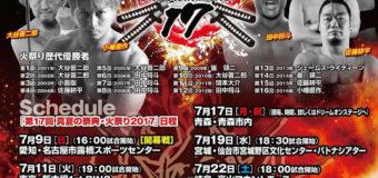 【プロレスリングZERO1】『真夏の祭典・火祭り2017』公式戦 対戦カード決定!!