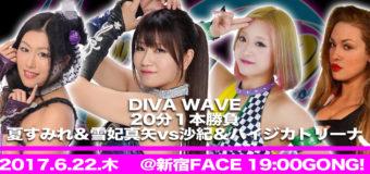 【プロレスリングWAVE】6.22新宿FACE大会!沙希のパートナーのXがハイジ・カトリーナに決定!