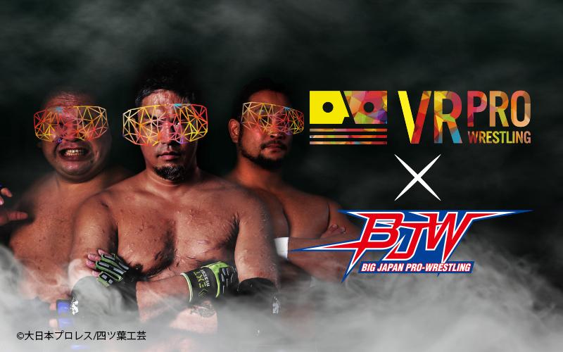 【大日本プロレス】「VRプロレス×BJW」後楽園ホール大会に向けたクラウドファンディングを実施!