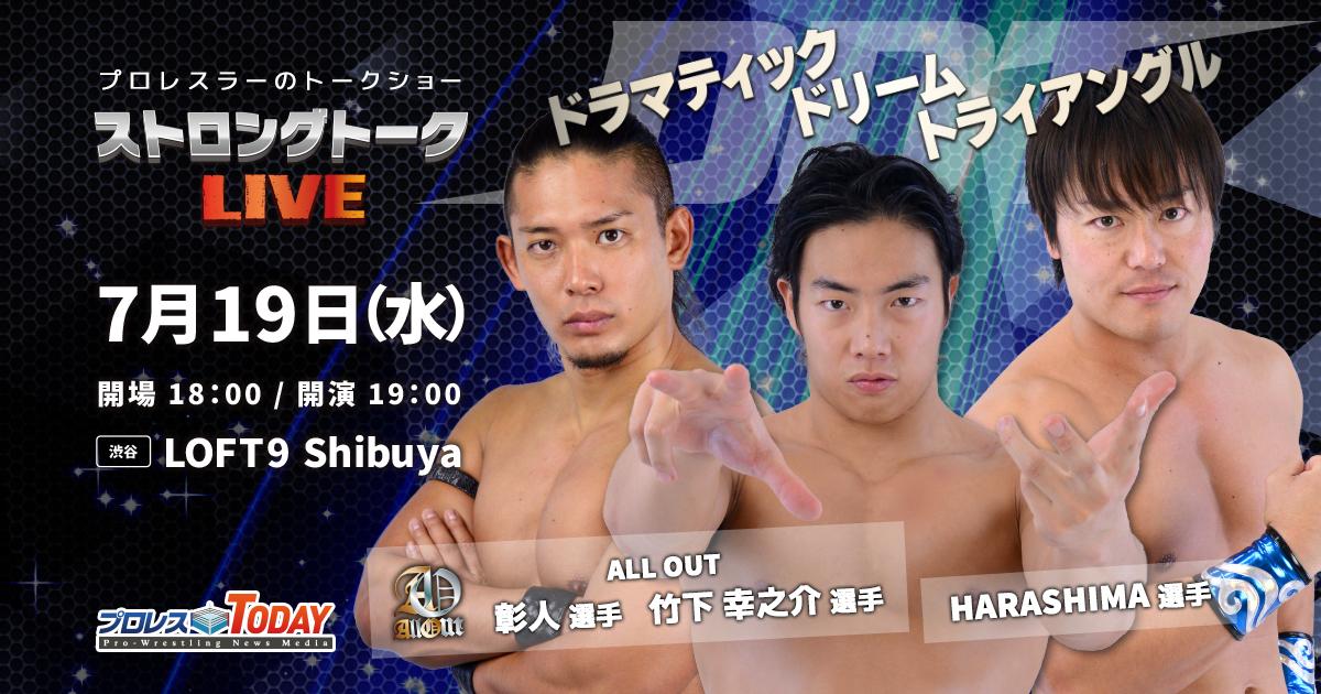 【速報】DDTプロレスリングのHARASHIMA選手・竹下幸之介選手・彰人選手出演! ストロングトークLIVE『ドラマティック・ドリーム・トライアングル』開催決定!