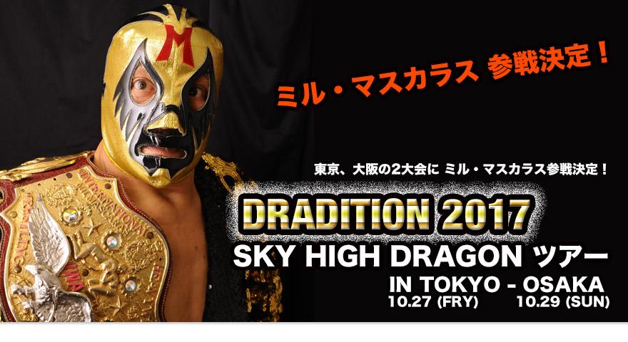 【ドラディション】DRADITION 2017 SKY HIGH DRAGON ツアー! ミル・マスカラス参戦決定!<東京10.27+大阪10.29>