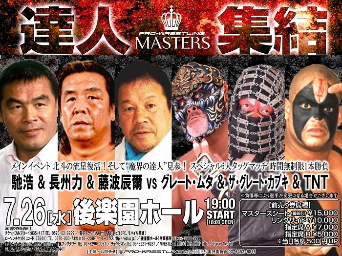 【PRO-WRESTLING MASTERS】「Ⅹ」は馳浩! 7.26後楽園ホール大会に、馳浩電撃参戦!