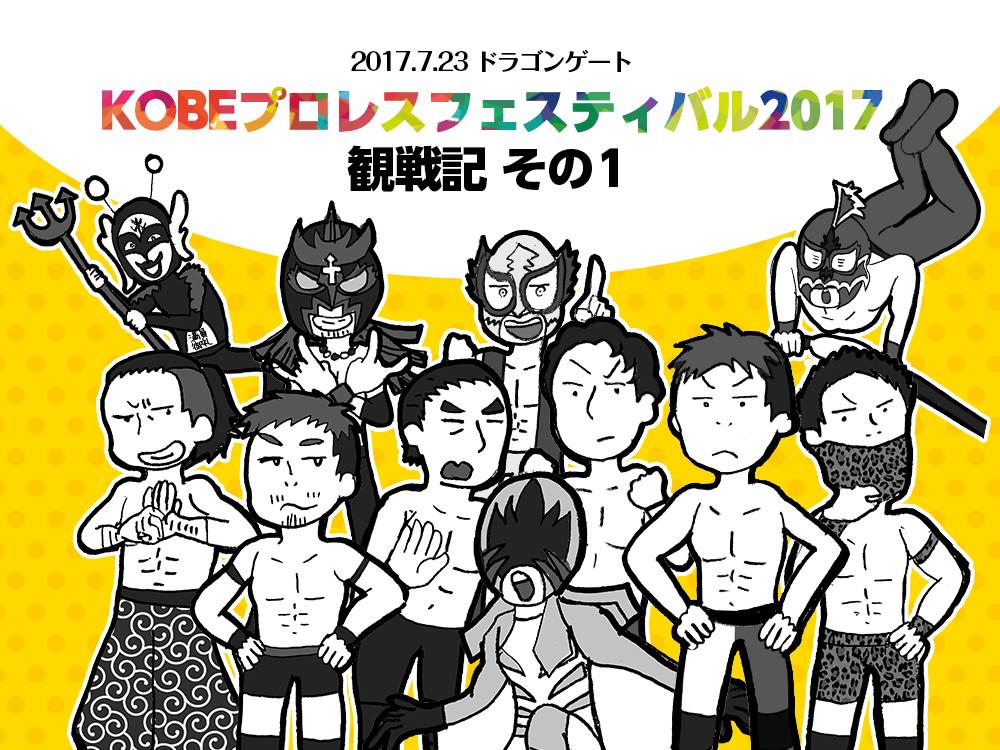 【ドラゴンゲート】2017/7/23 KOBEプロレスフェスティバル2017試合結果・観戦記 その1 会場入りから第1試合まで