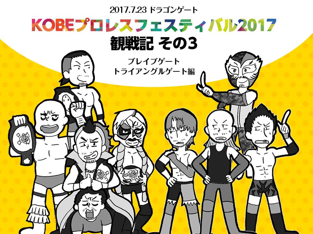 【ドラゴンゲート】2017/7/23 KOBEプロレスフェスティバル2017観戦記 その3 ブレイブゲート・トライアングルゲートの試合結果