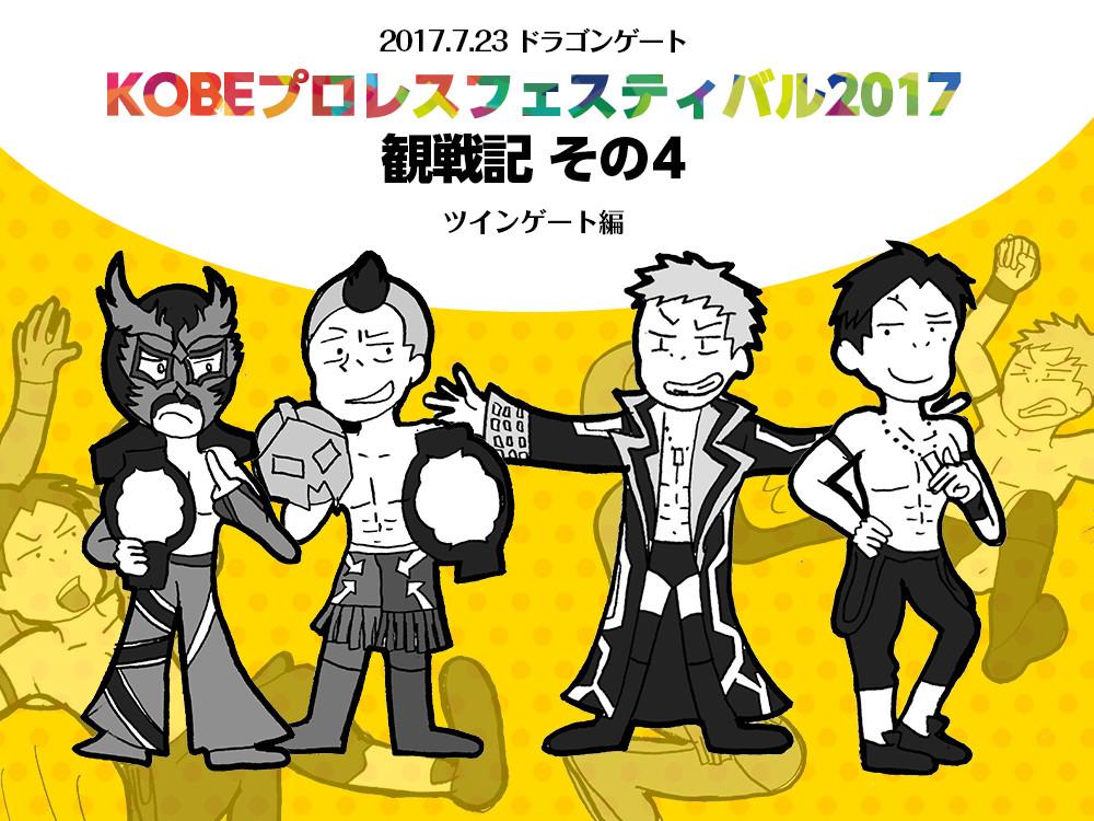 【ドラゴンゲート】2017/7/23 KOBEプロレスフェスティバル2017試合結果・観戦記 その4ツインゲート編