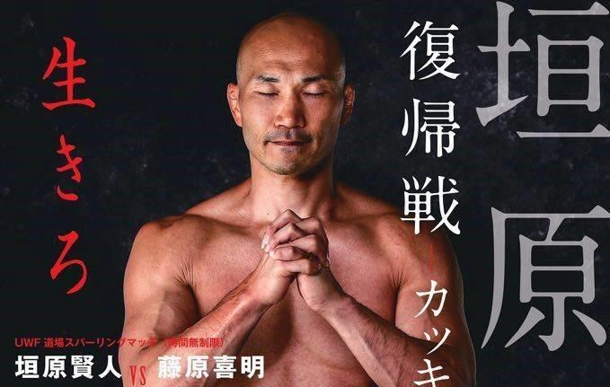 【大会情報】8.14後楽園ホール『垣原賢人復帰戦~カッキーライド~』