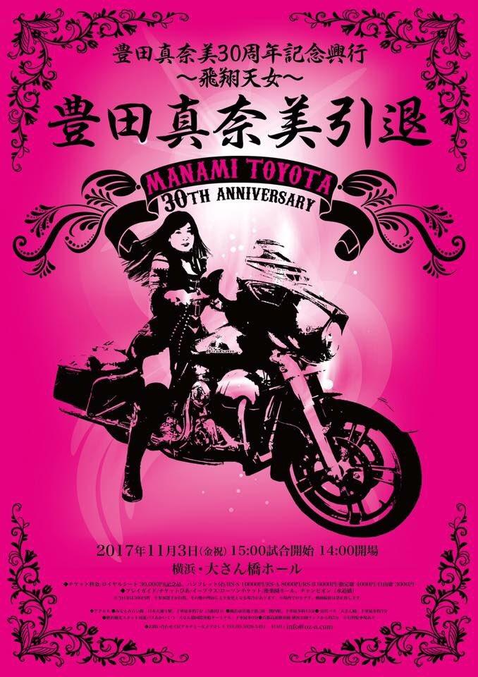【OZアカデミー】<完売御礼>11月3日 大さん橋ホール 豊田真奈美30周年記念興行の座席券は全席完売となりました。