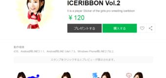 【アイスリボン】 LINEスタンプ第2弾 『Girls pro wrestling ICERIBBON Vol.2』が販売開始!
