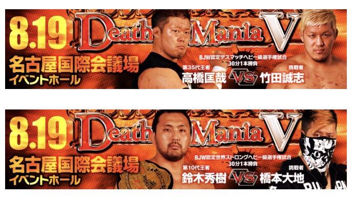 【大日本プロレス】「Death ManiaⅤ」 愛知・名古屋国際会議場イベントホール大会 2017年8月19日(17時開始)