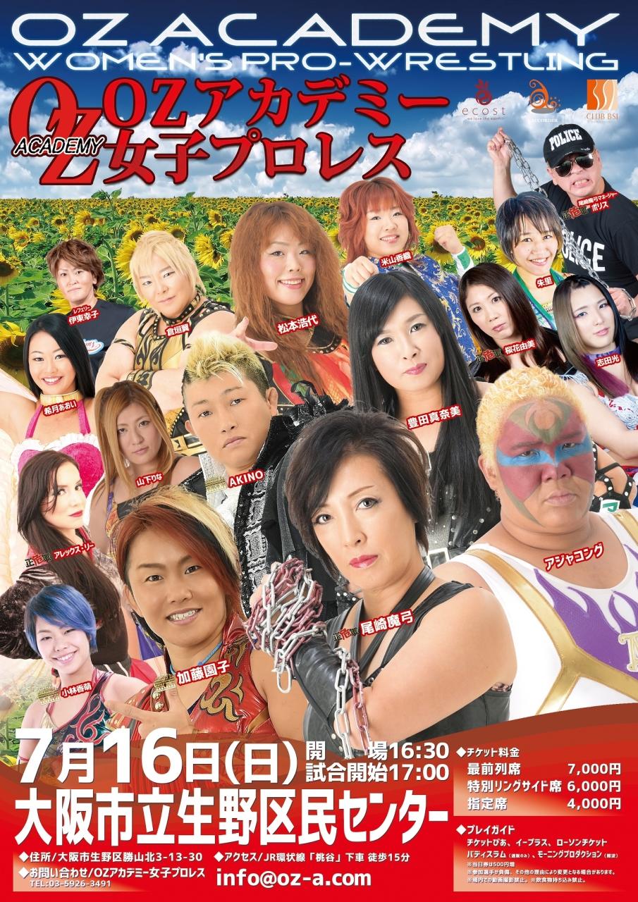 【OZアカデミー女子プロレス】7.16大阪大会!朱里UFCと契約により欠場、カード変更!