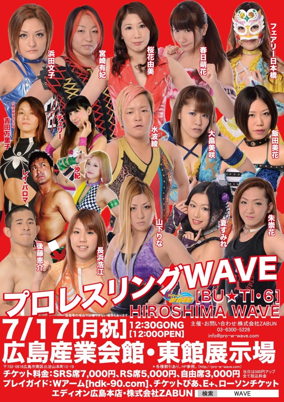 【プロレスリングWAVE】7.17『HIROSHIMA WAVE~BU☆TI~6』大会直前情報!