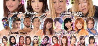 【プロレスリングWAVE】8.12 プロレスリングWAVE 10th anniversary『CARNIVAL WAVE~NEVER ENDING 大田区 STORY~』全対戦カード決定!