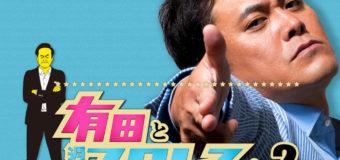 【有田と週刊プロレスと】7.26から、シーズン2配信決定!「シーズン2やるんですか?やるんですよね?やっぱりやるんですよね!?」