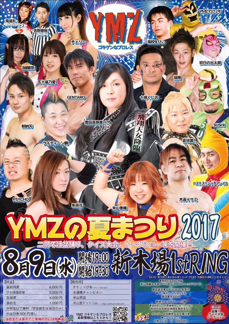 【プレゼントキャンペーン】8.9 新木場1st RING「YMZの夏まつり2017」無料招待券を10名様にプレゼント!