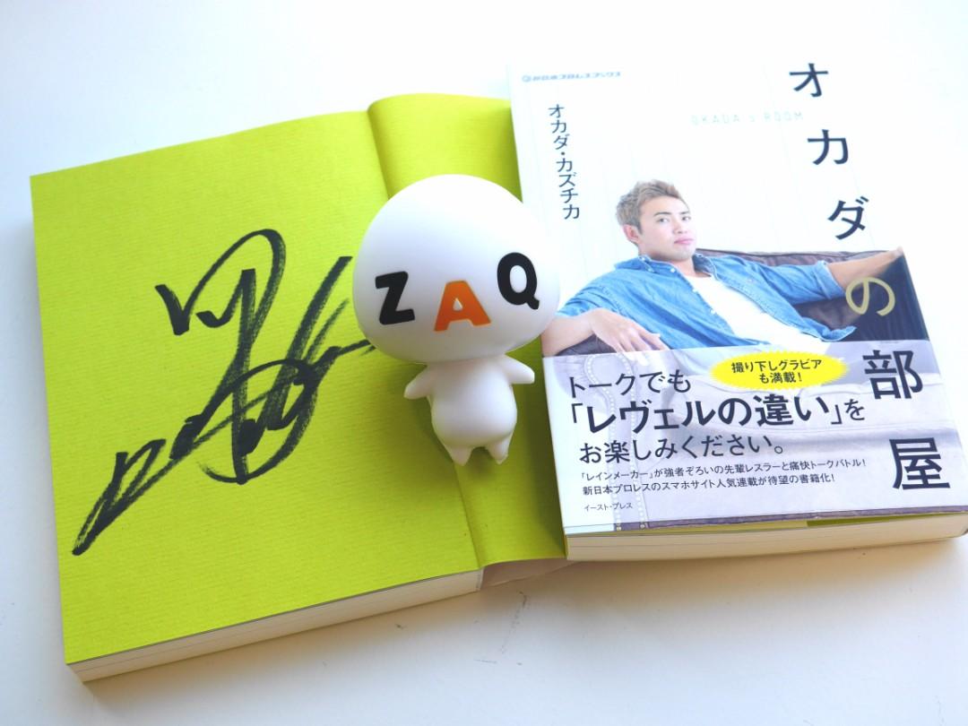 【プレゼントキャンペーン】オカダ・カズチカ選手のサイン本&「ざっくぅ」ストレスリリーサーが当たる!