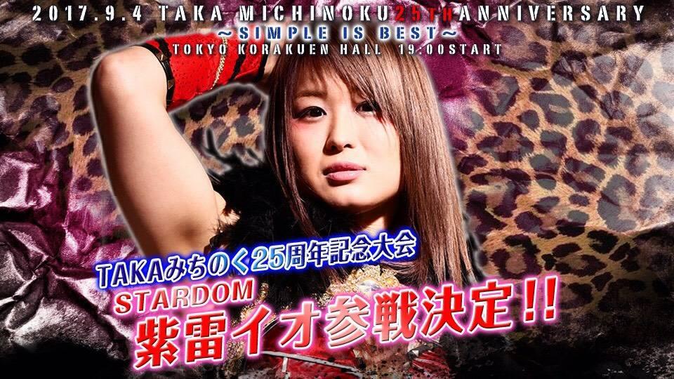 【KAIENTAI DOJO】TAKAみちのく25周年記念大会に、紫雷イオ参戦決定!