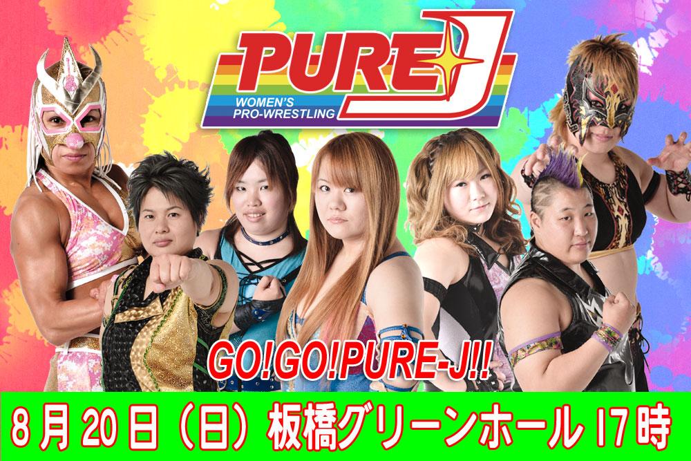 【PURE-J女子プロレス】8.20「GO!GO!PURE-J!!」板橋グリーンホール大会対戦カード決定!