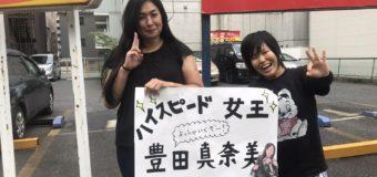 【SEAdLINNNG】豊田真奈美が8.24後楽園大会で最初で最後のハイスピードマッチに挑戦決定!