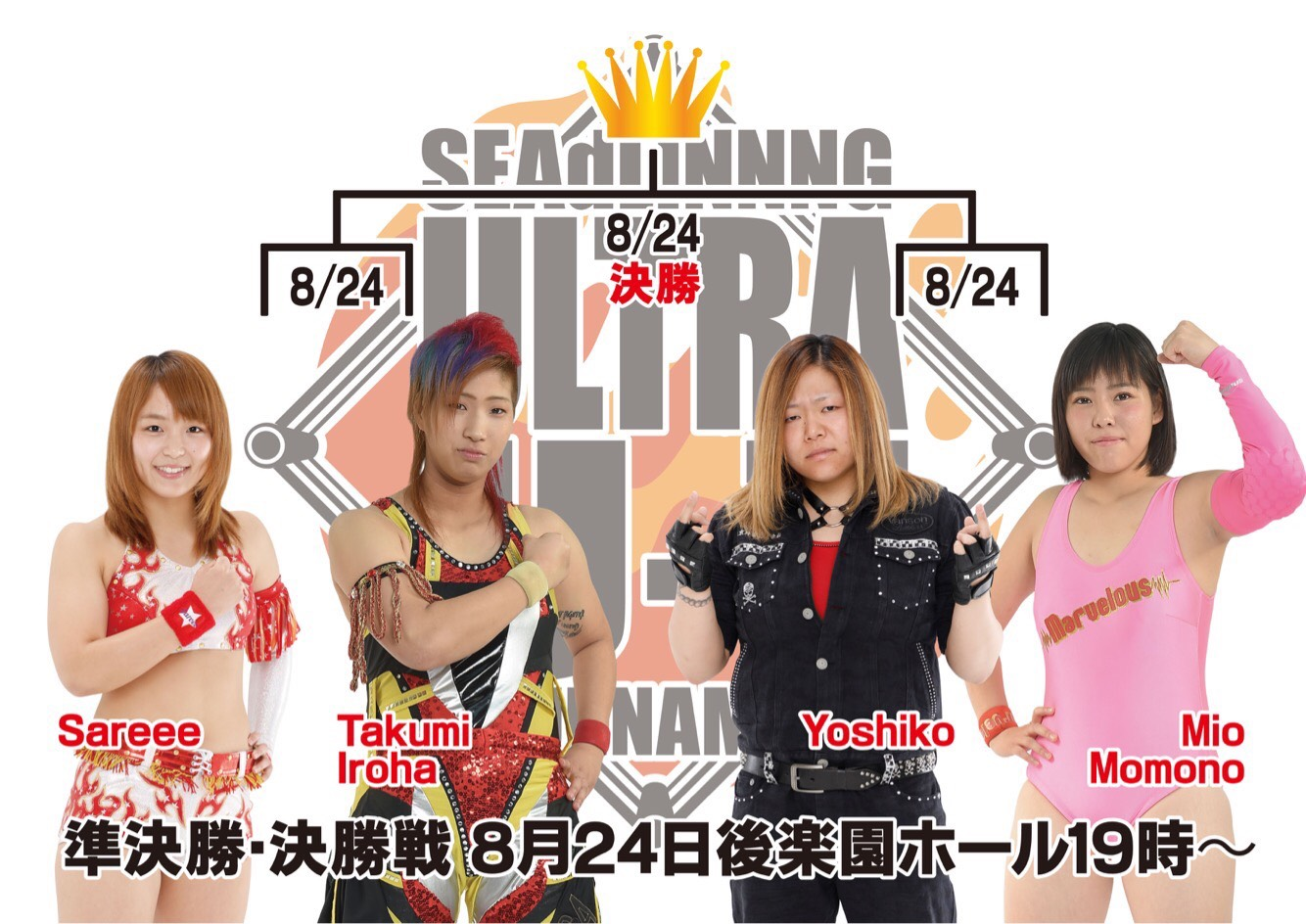 【SEAdLINNNG】<SUMMER BLAST>8/24後楽園ホール大会前日情報!トーナメント優勝は誰の手に!?