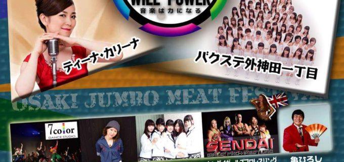 【センダイガールズプロレスリング】8月27日(日)おおさきジャンボ肉まつりinたじりに6人タッグマッチで仙女が登場!
