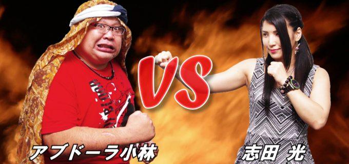 【ファイプロW】アブドーラ・小林 vs 志田光! ファイプロならではのヤバすぎる禁断対決プレイ動画!
