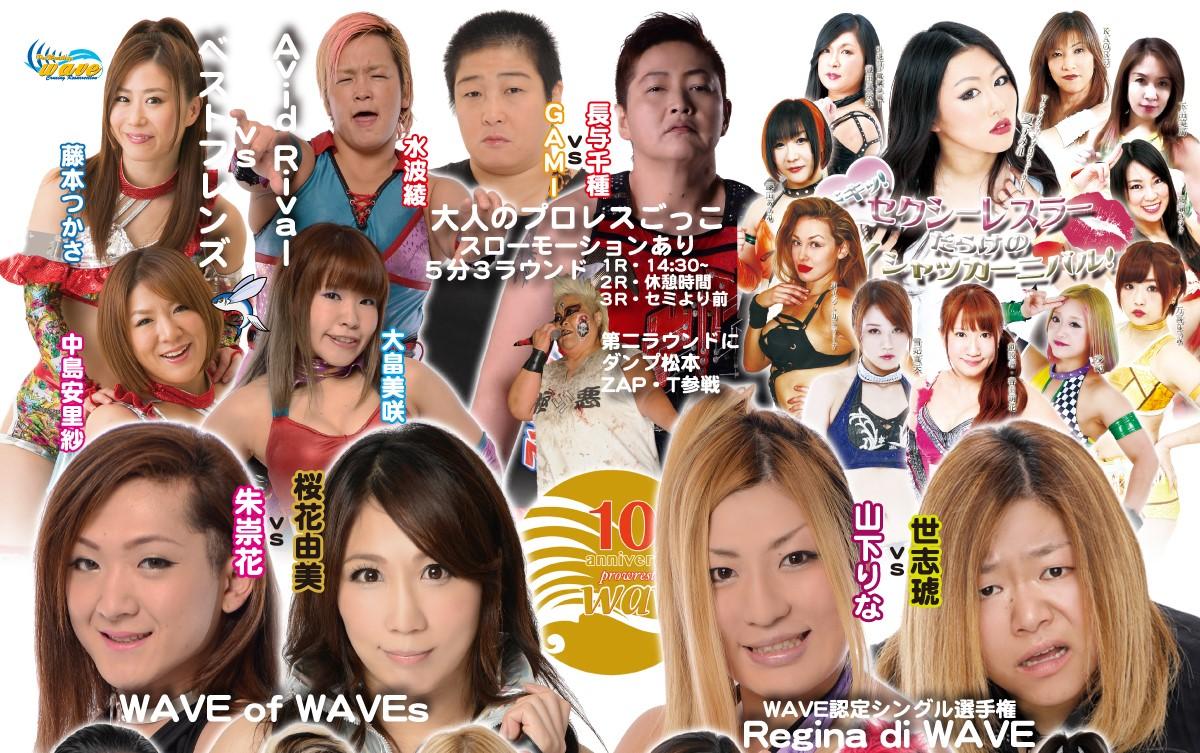 【プロレスリングWAVE】本日開催!10周年『CARNIVAL WAVE~NEVER ENDING 大田区 STORY~』大会直前情報特集!サイン会、グッズ情報・コラム振り返り・対戦カード!